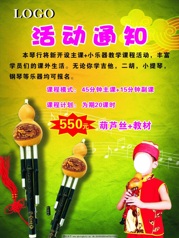 葫芦丝音乐海报