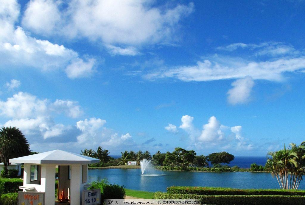 唯美 风景 风光 旅行 塞班岛 劳劳贝 球场 高尔夫球场 蓝天 白云 休闲
