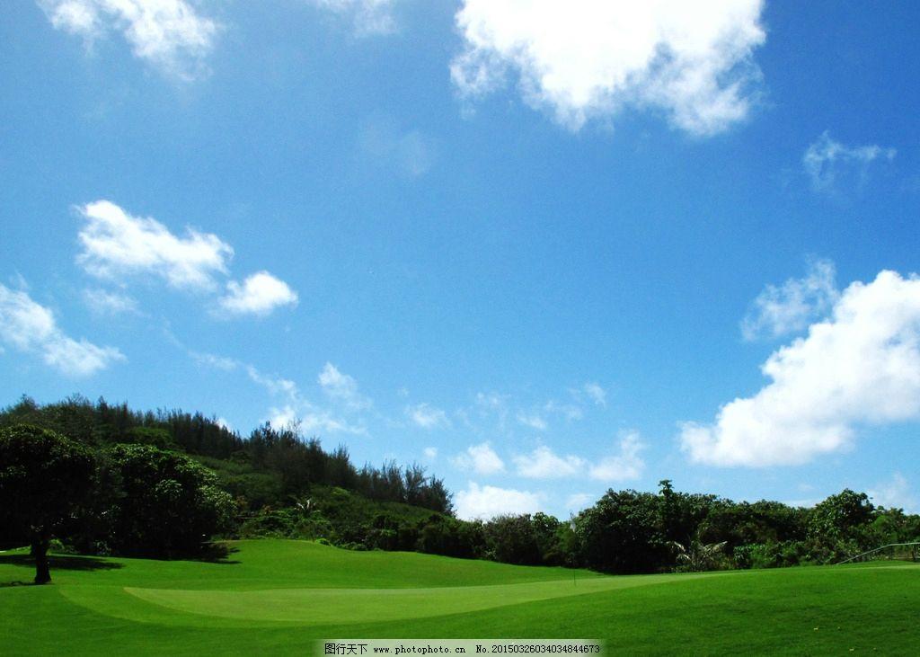 唯美 风景 风光 旅行 塞班岛 劳劳贝 球场 高尔夫球场 蓝天 白云 草地