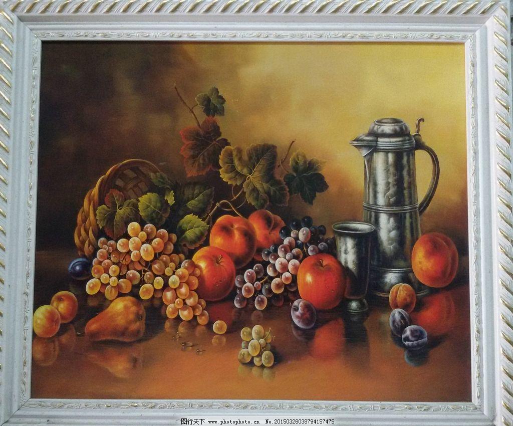 油画 油画静物 古典油画 装饰画 壁画 绘画书法 摄影 文化艺术 美术