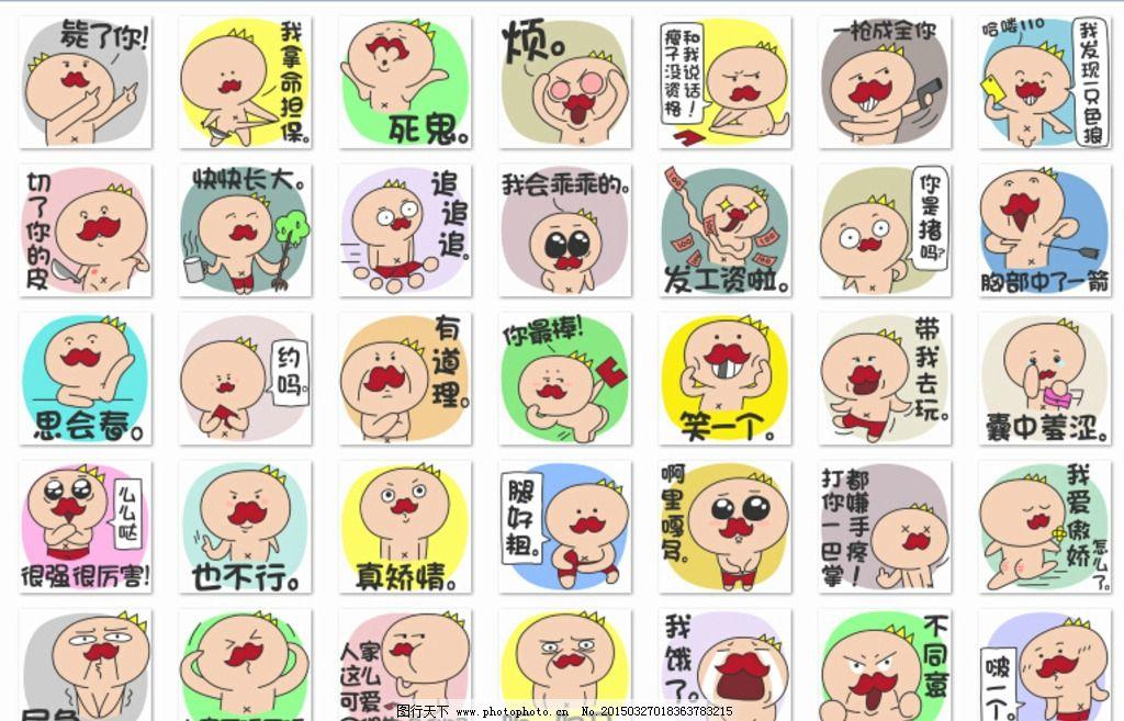表情/多卡王子 微信表情 源文件图片