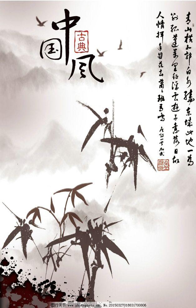 竹子中国画 国画 水墨 岁寒三友 墨迹 毛笔字 书法 意境 山水画 树木图片