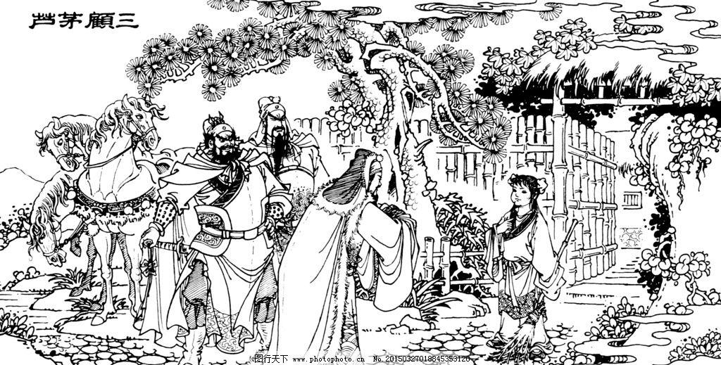 三顾茅芦 刘备 关羽 张飞 诸葛亮 白描 人物 古代人物 绘画书法