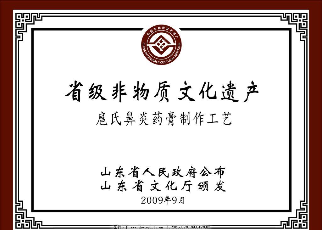 扈氏鼻炎 奖牌 非文化 边筐 标志 设计 标志图标 企业logo标志 cdr