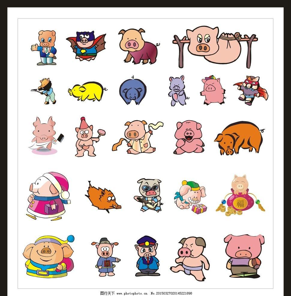 卡通 可爱猪 卡通猪 卡通动物 小猪 矢量猪 可爱卡通动物 卡通小动物