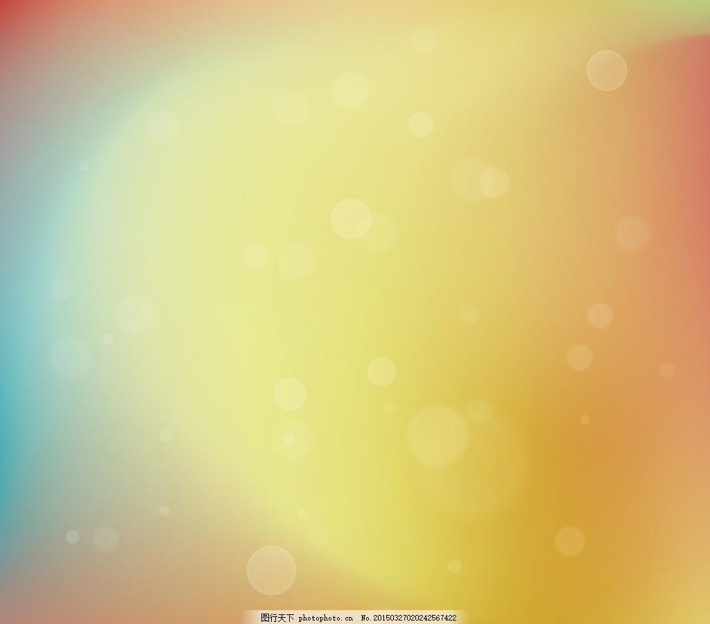 暖色系梦幻光晕背景矢量素材 海报 星光 晕染 色彩 颜色 彩色
