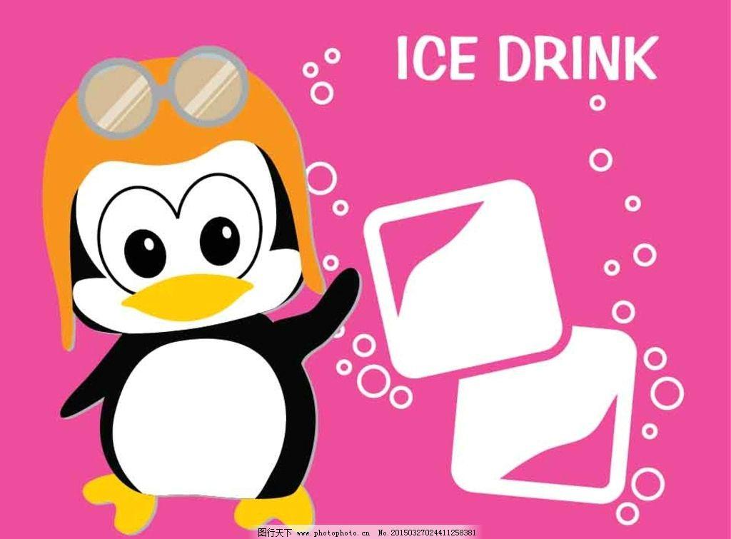 企鹅 冰 南极 动物 饮品 设计 生物世界 野生动物 ai