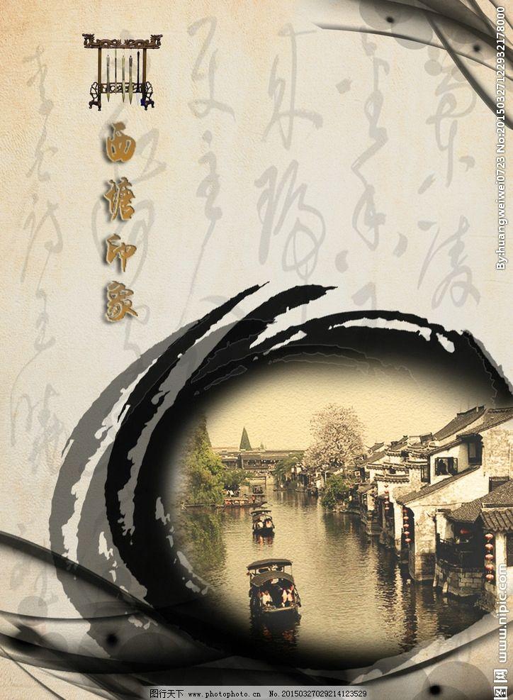 西塘印象 传统 中国风 水墨 复古 设计 广告设计 招贴设计 300dpi psd