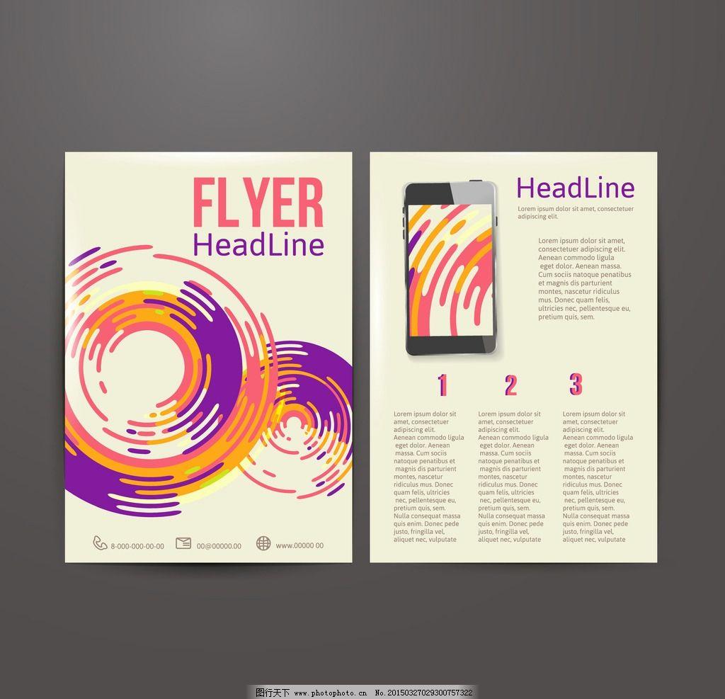 传单设计模板 说明书 封面设计 手册 产品 商品传单 宣传海报