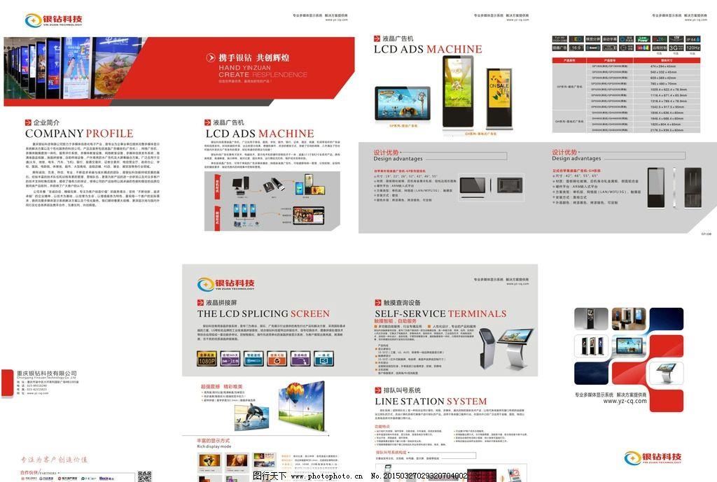 电子产品折页 四折页 三折页 科技 宣传册 画册 产品手册 封面图片