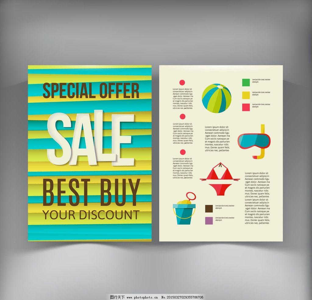 传单设计模板 说明书 封面设计 手册      商品传单 宣传海报 传单