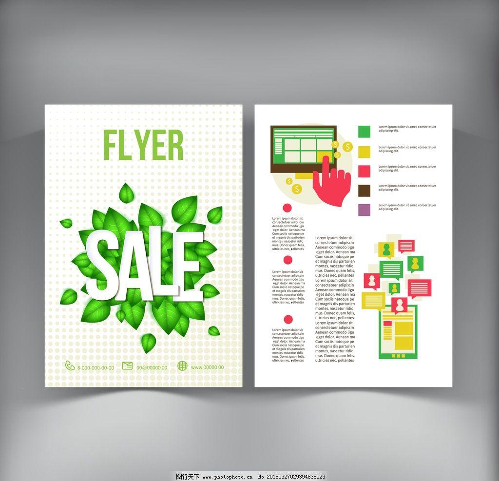 传单设计模板 说明书 sale 封面设计 手册      商品传单 宣传海报