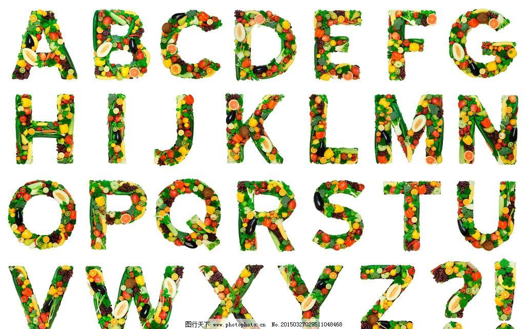 字母设计 英文字母 蔬菜水果字母 拼音 创意字母 设计 广告设计 广告