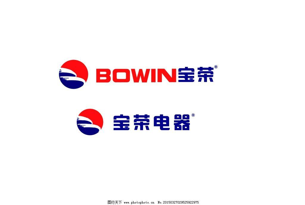 电器      宝荣 电子产品 ai格式 logo设计 设计 广告设计 广告设计 a