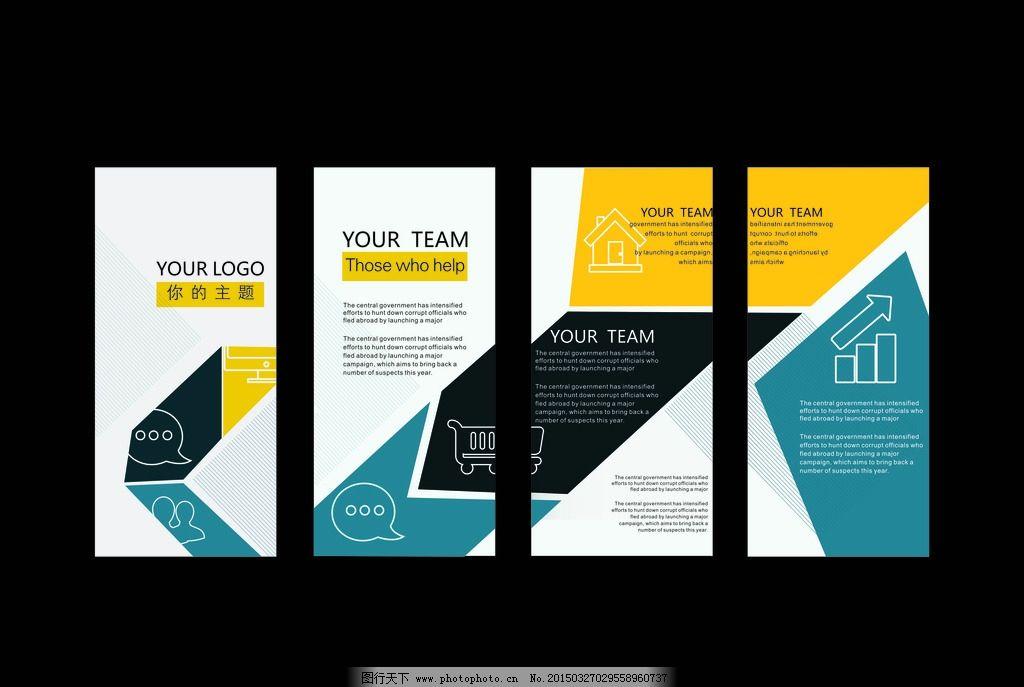 一款国外折页的设计 矢量 未转曲 排版 画册 板式 折页设计 版式设计图片
