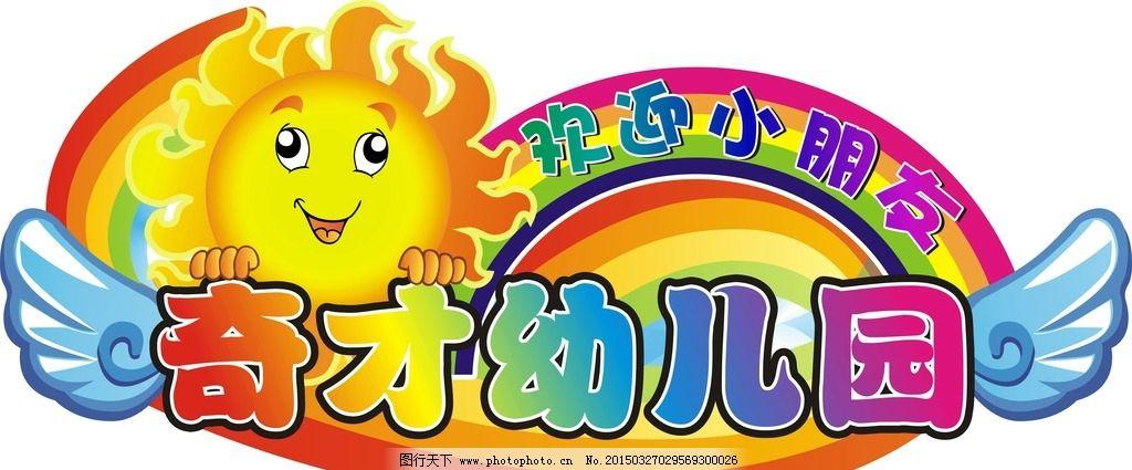 幼儿园 园牌 招牌 可爱 裁形  设计 广告设计 广告设计  cdr