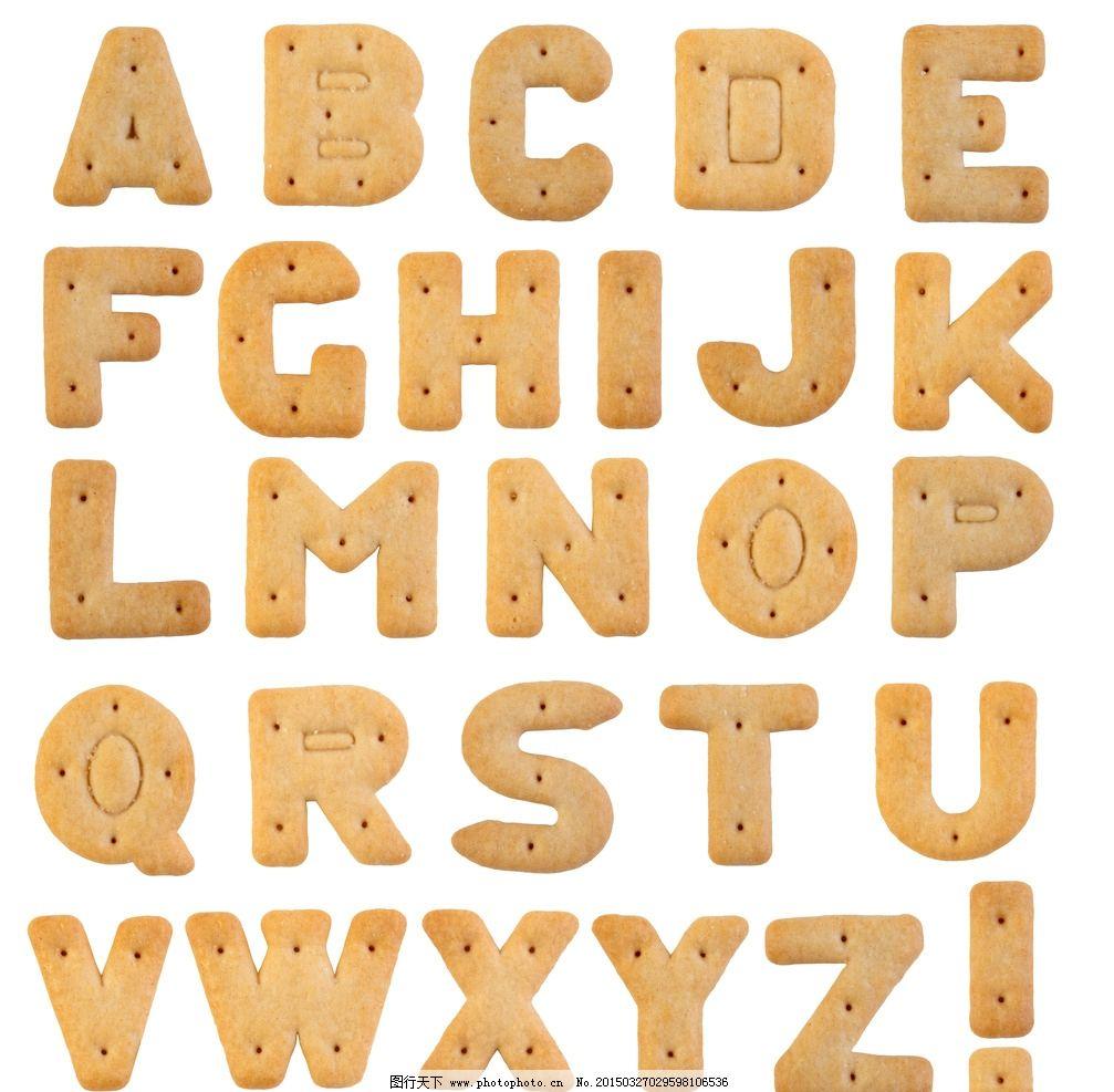字母设计 英文字母 饼干字母图片