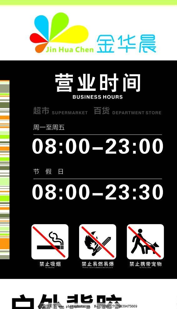 营业时间图片
