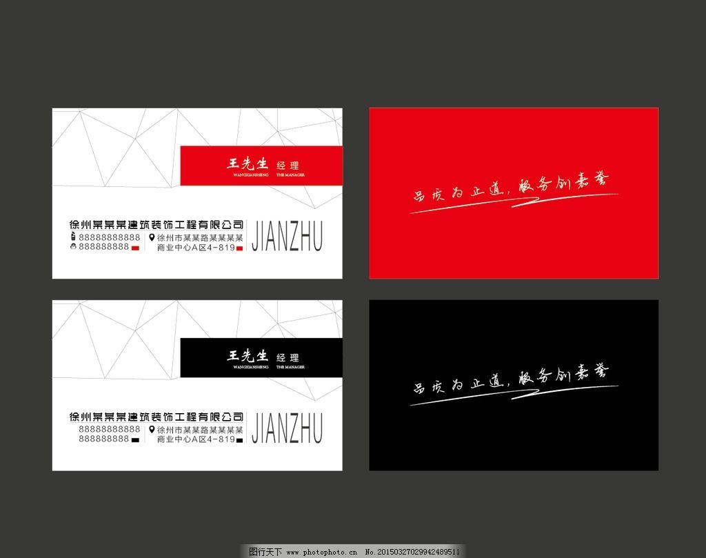 高档名片 网络 it 网站 网络公司 卡片设计 简单名片 创意名片 洁名片图片