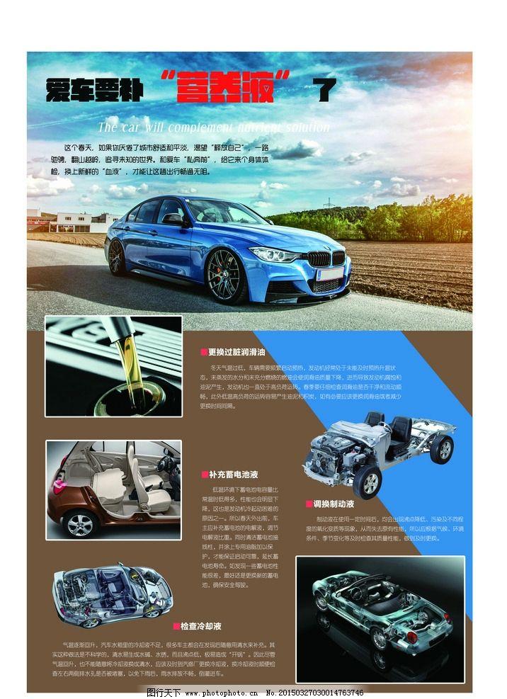 汽车板式 汽车排版 汽车广告 汽车大片 汽车海报 版式 设计 广告设计图片