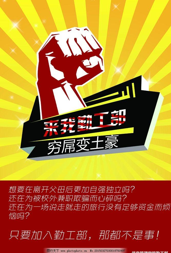 拳头 加油 我能 招募 行  设计 广告设计 海报设计 150dpi psd