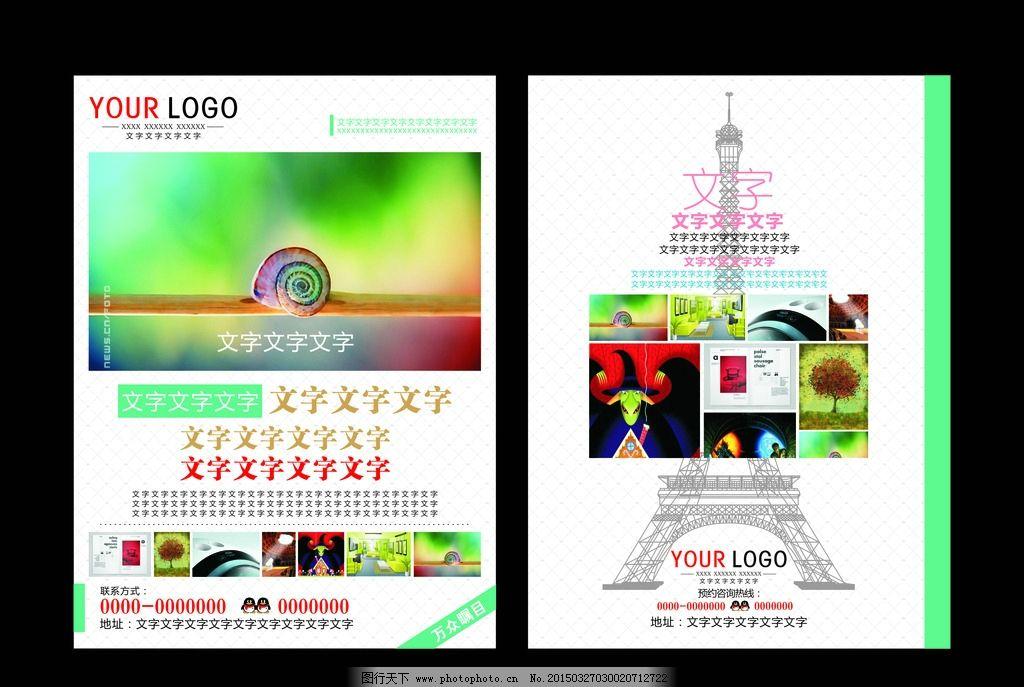 一款海报设计 矢量 未转曲 排版 排版设计 板式 版式设计 画册