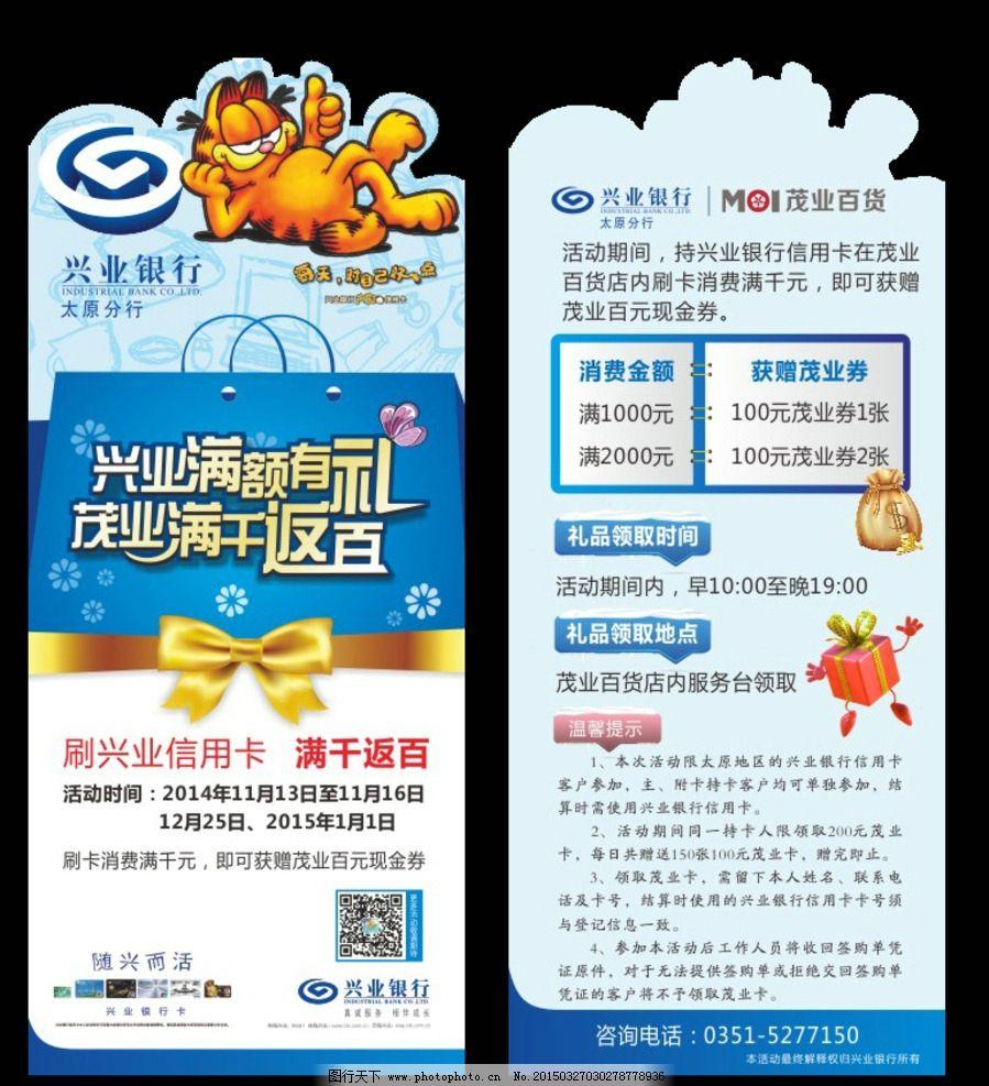 加菲猫 兴业银行 茂业 异形 手提袋 蝴蝶结 设计 广告设计 dm宣传单
