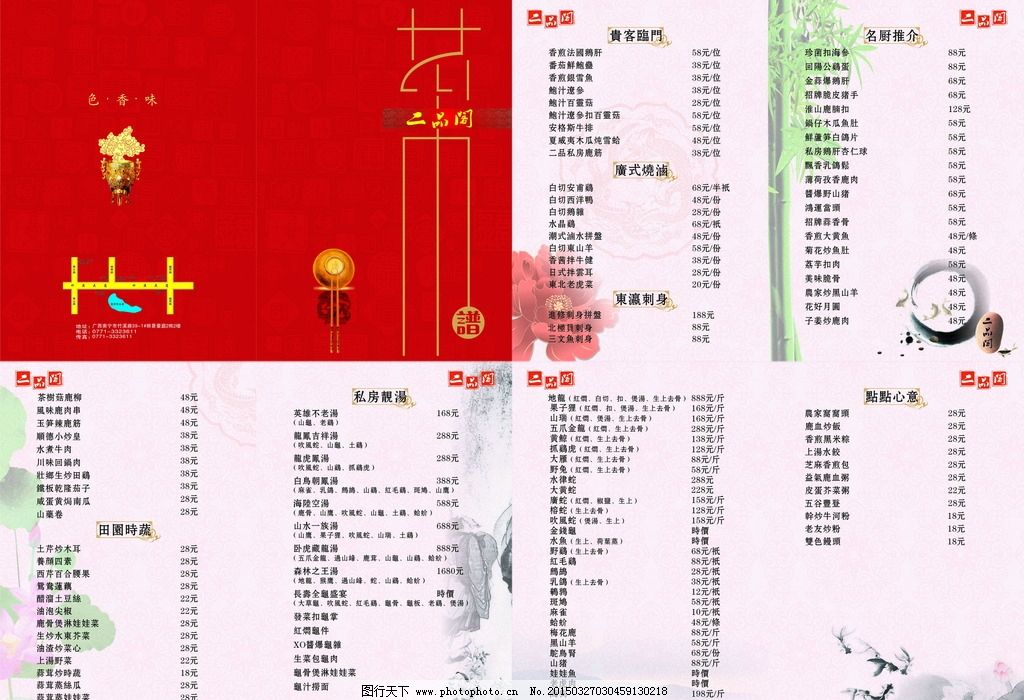 酒楼 酒店 菜谱 菜单 中国风 韵味 中国味 鱼 酒席 底纹 宣传册 设计