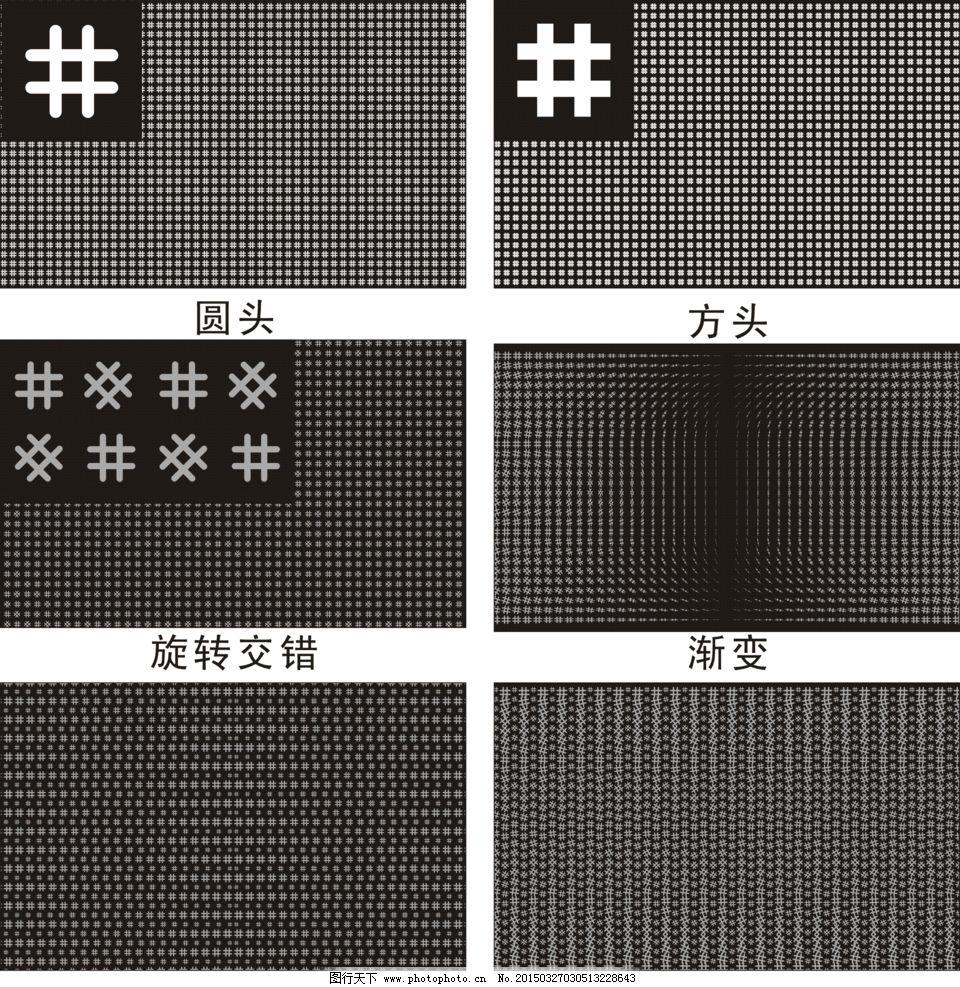 井字纹路 纹理 点纹 cdr 矢量图 简单纹路 设计 底纹边框 背景底纹