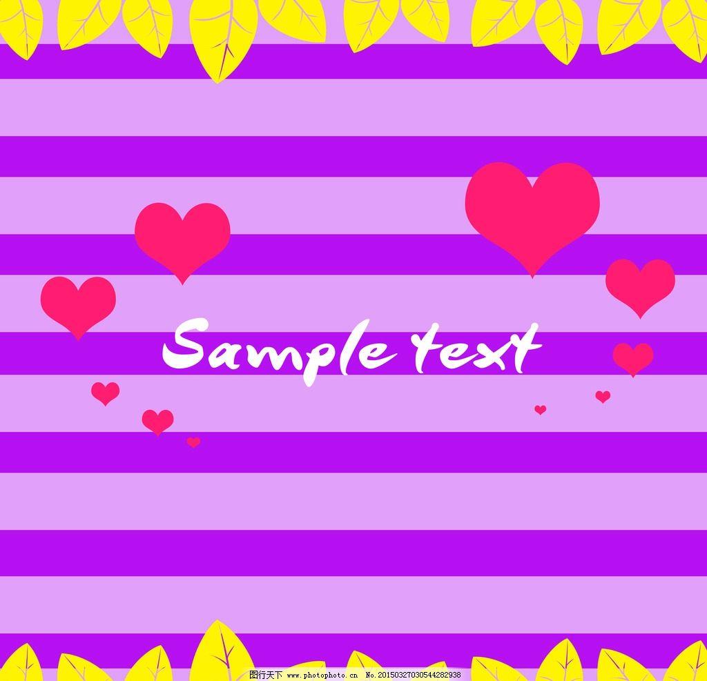 高清壁纸墙纸 高清展示板 可爱展示板 高清电视背景 紫色条纹纸张