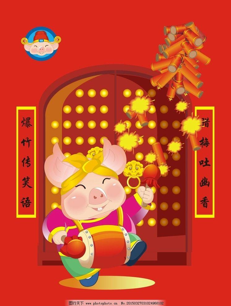 猪年 春节素材 鞭炮 卡通猪 可爱动物 卡通可爱猪 设计 广告设计 其他