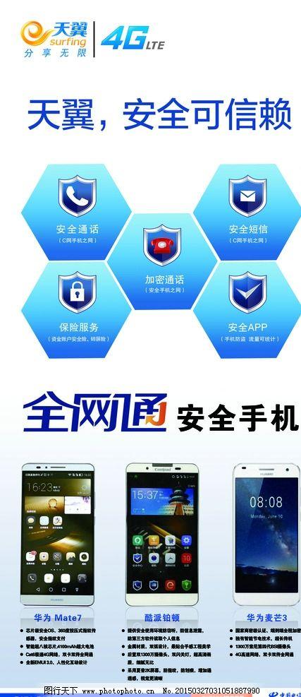 安全可信赖 安全通话 安全短信 安全岛 加密通话 天翼 设计 广告设计