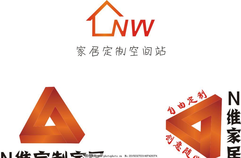 n维定制家居logo图片图片