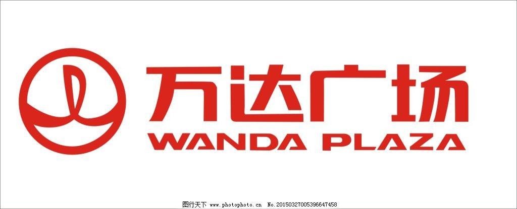 万达广场logo图片