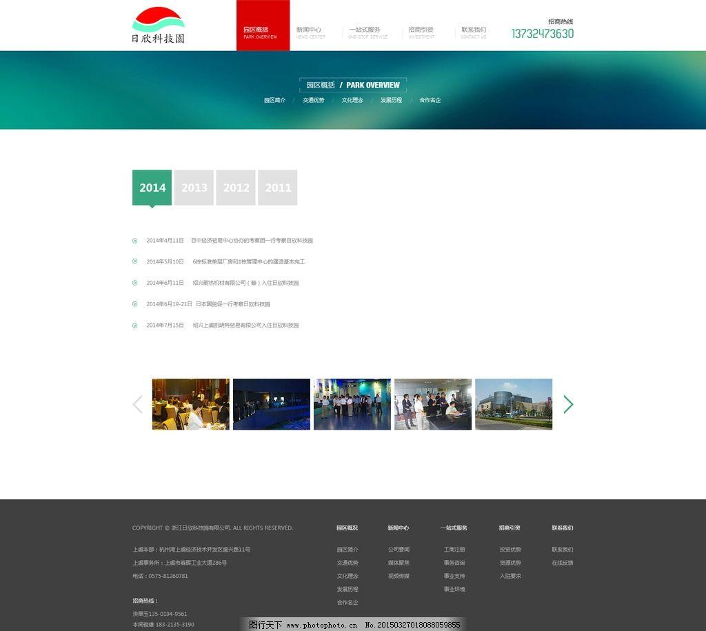 扁平化 软件 界面 网页 web 设计 web界面设计 中文模板 72dpi psd