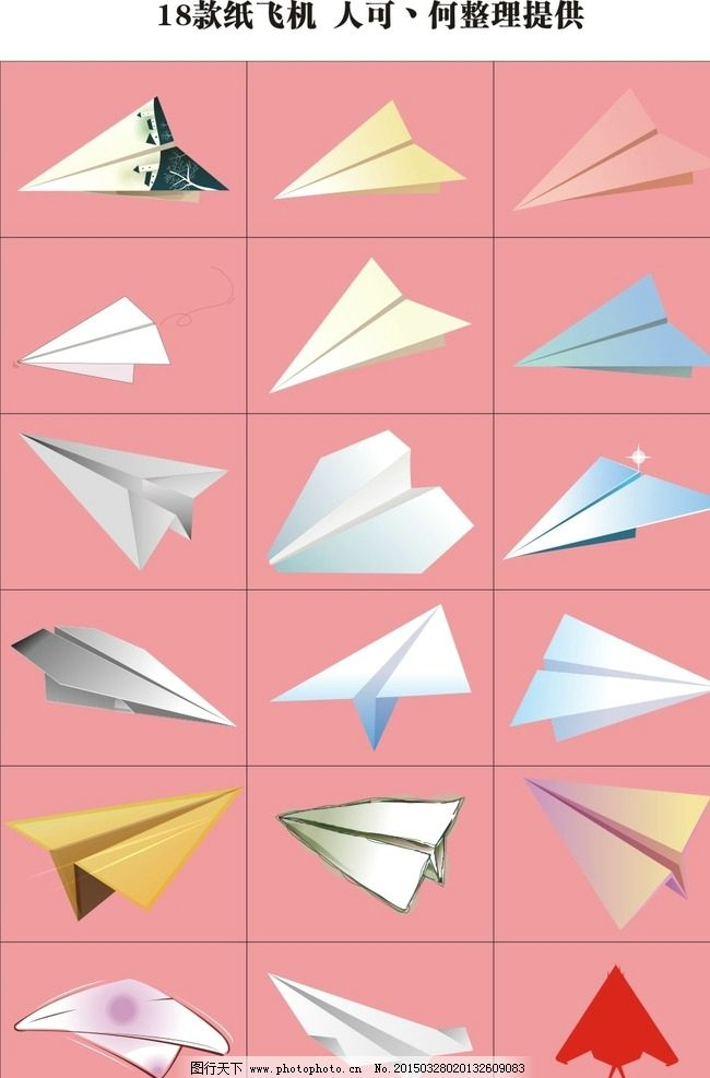 18款纸飞机图片