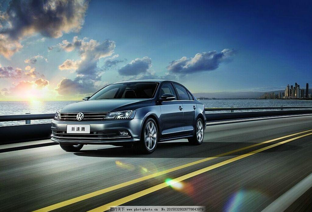 速腾 大众速腾 新速腾 一汽大众 大众 车 汽车 科技 设计 现代科技