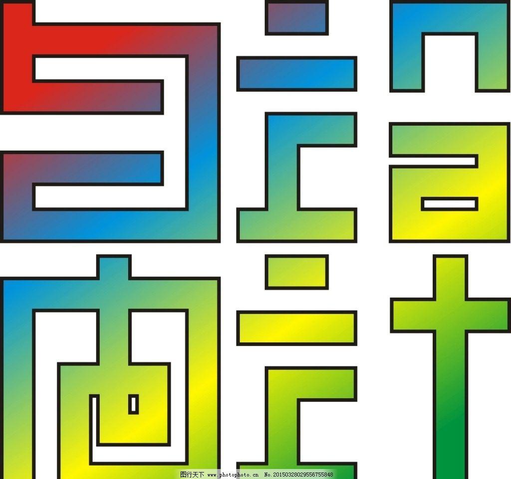 设计 字体 美术字 花样字体 自由设计 原创 设计 广告设计 广告设计