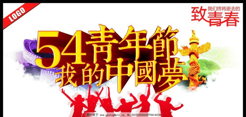 54青年节我的中国梦图片