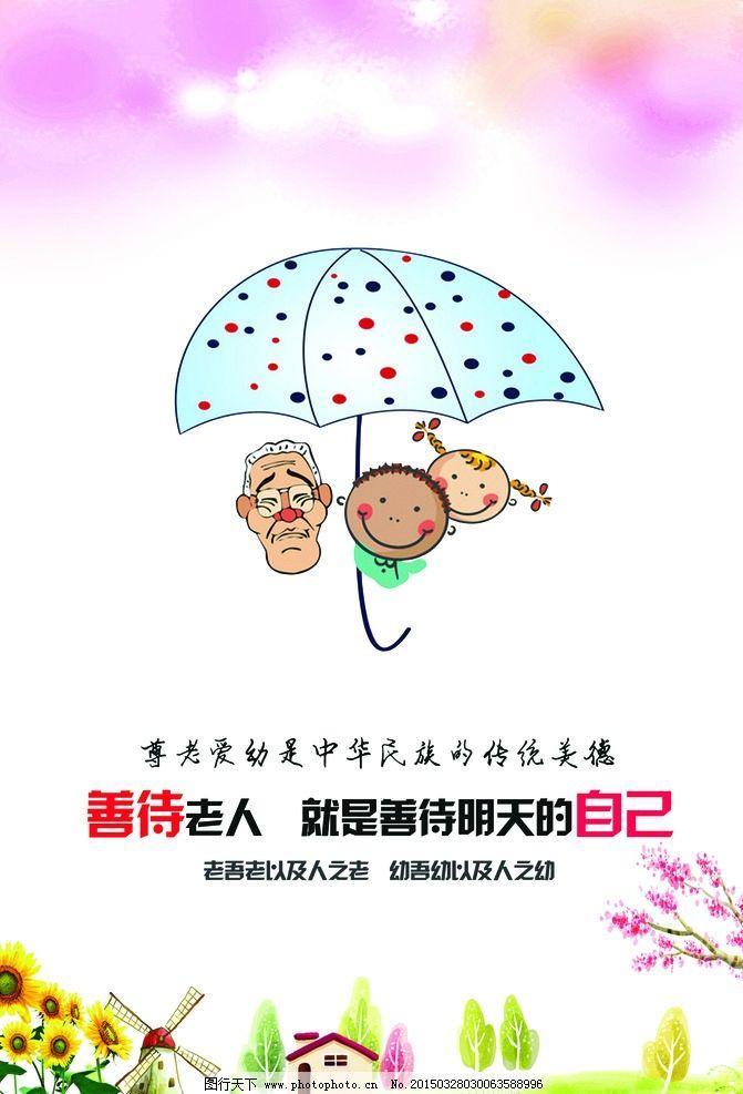 尊老爱幼宣传海报图片