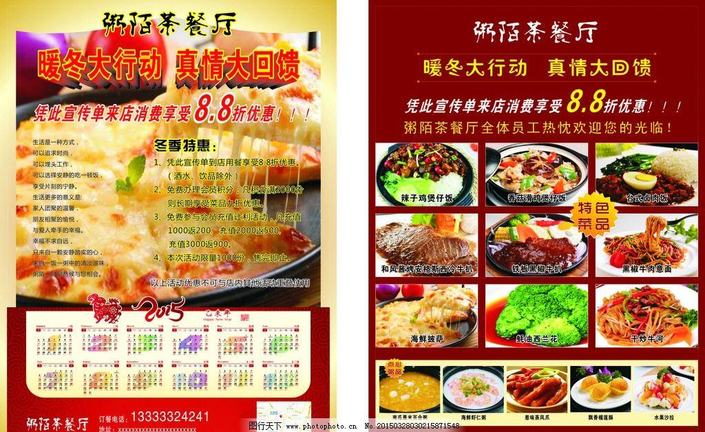 饭店宣传单 饭店彩页 披萨 菜品 日历 宣传单模板 酒店宣传单图片