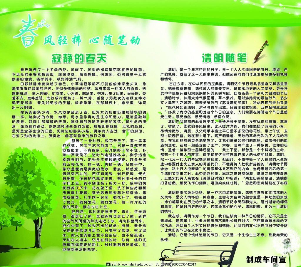 展板 绿色 健康 背景 卡通 企业 春天 高清 文字 橱窗 海报 展板模板