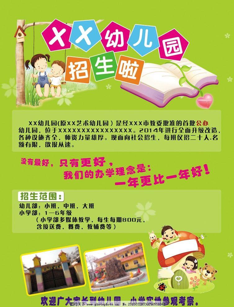 幼儿园招生宣传单 海报 暑假班图片
