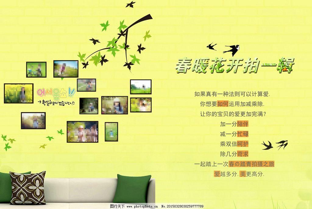 dm宣传单 儿童摄影 春天 户外广告 照片墙 儿童摄影 设计 广告设计 dm