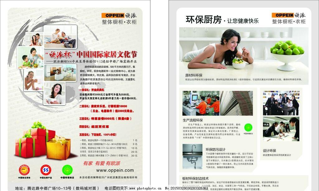 欧派      单页 高档单页 建材单页 设计 广告设计 dm宣传单 cdr