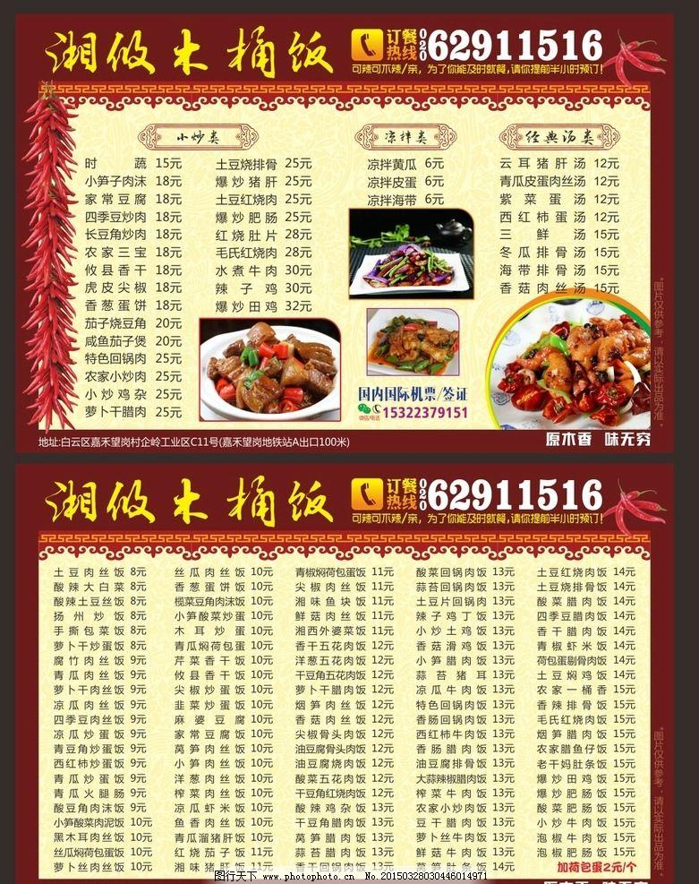 木桶饭菜谱 木桶饭宣传单 望岗木桶饭 设计 设计 广告设计 菜单菜谱