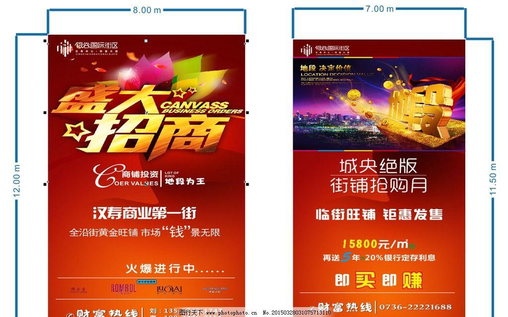 招商海报 免费下载 logo 背景 排版 设计 广告设计 其他 cdr图片