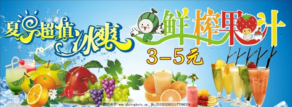 鲜榨果汁 果汁饮料海报 果汁海报 动感果汁 水果汁 果汁广告 鲜果汁图片
