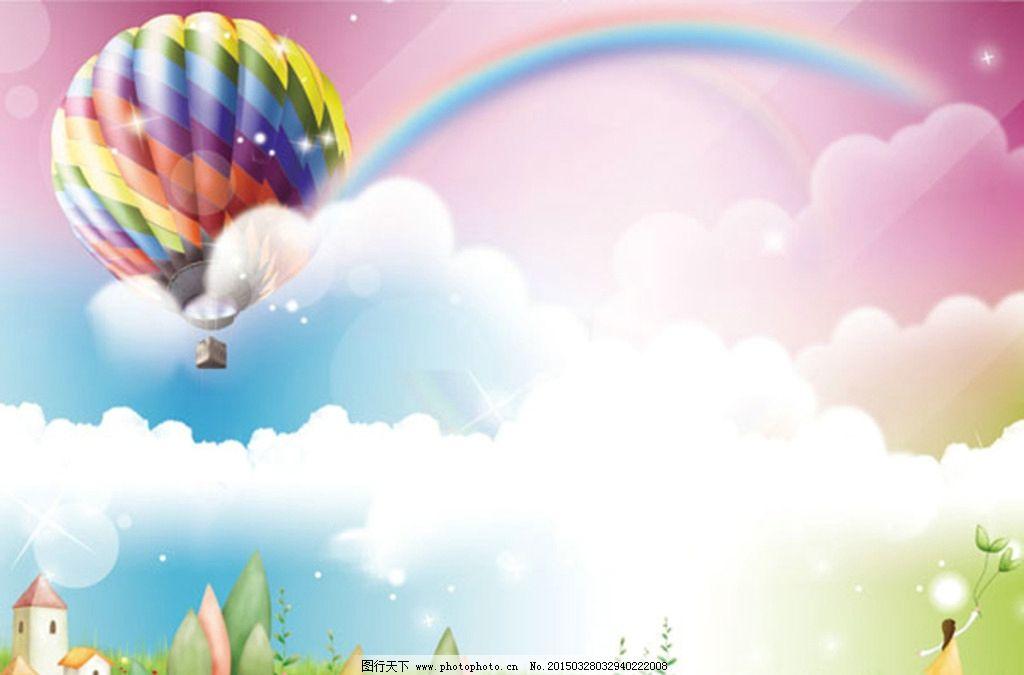 素材 卡通底纹背景 可爱卡通背景 卡通背景图片 卡通背景图 分层 彩虹