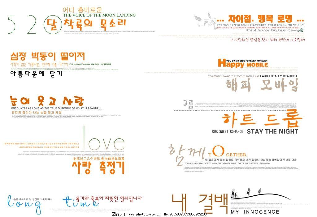 韩文艺术字体图片